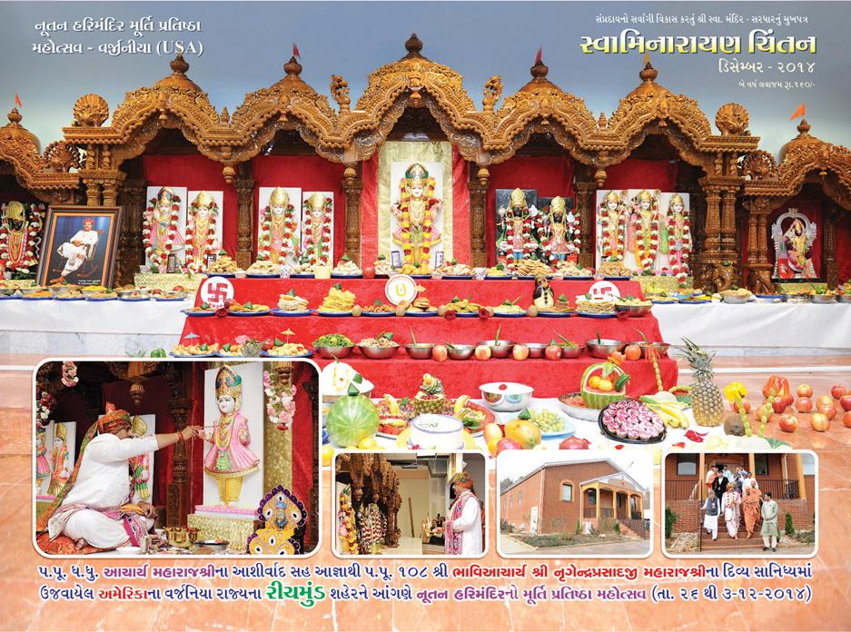 Swaminarayan Book Chintan Dec- 2014