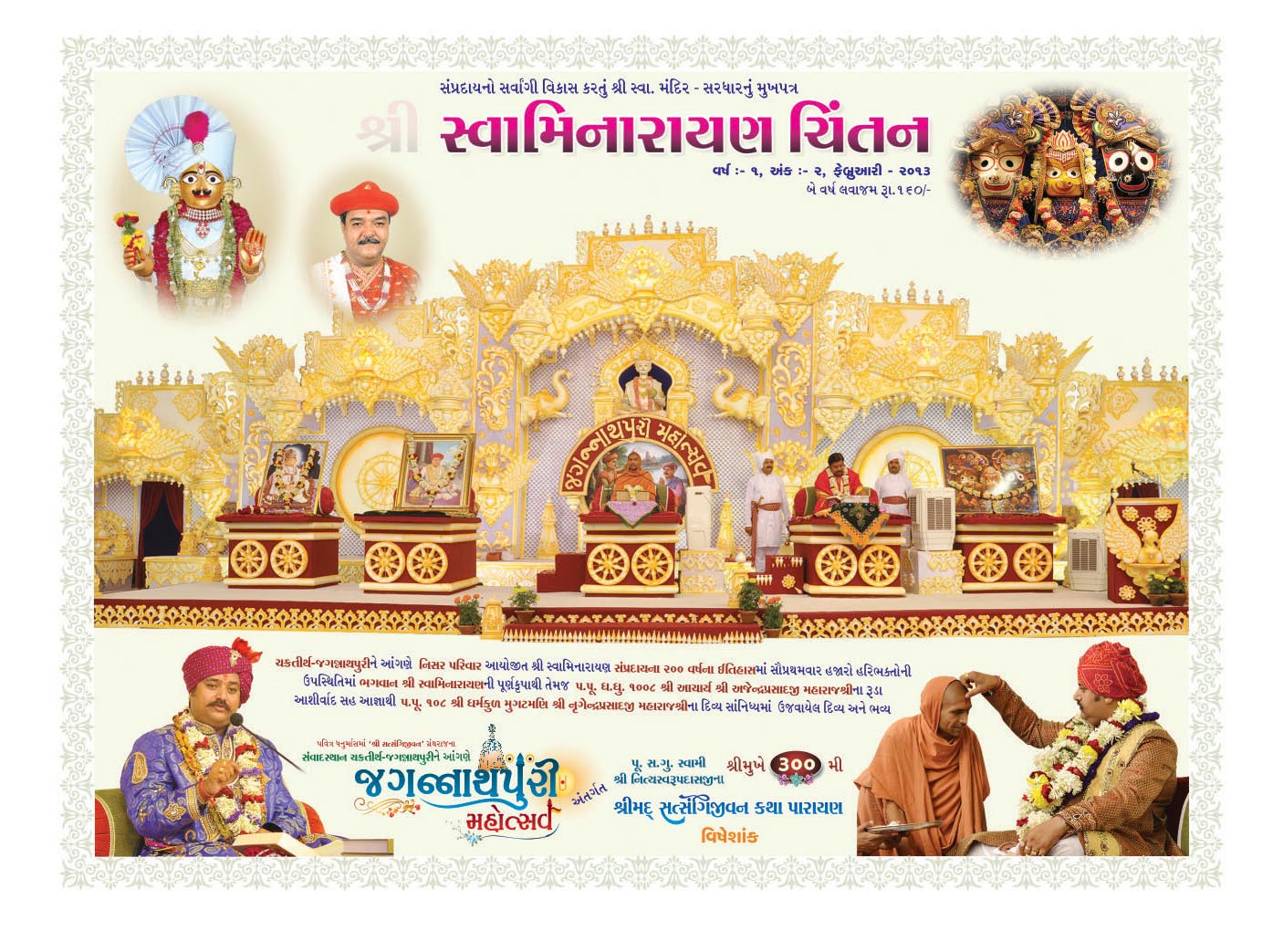 Swaminarayan Book Chintan Feb – 2013
