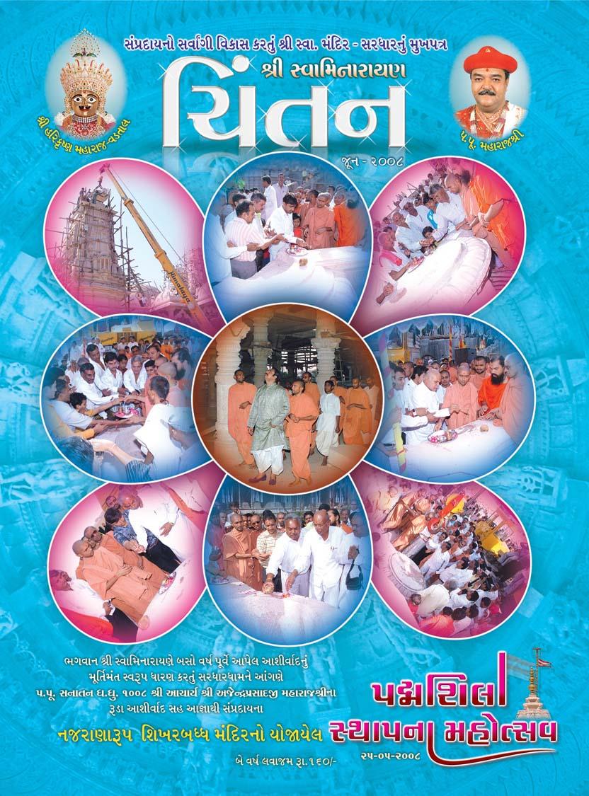 Swaminarayan Book Chintan Jun – 2008