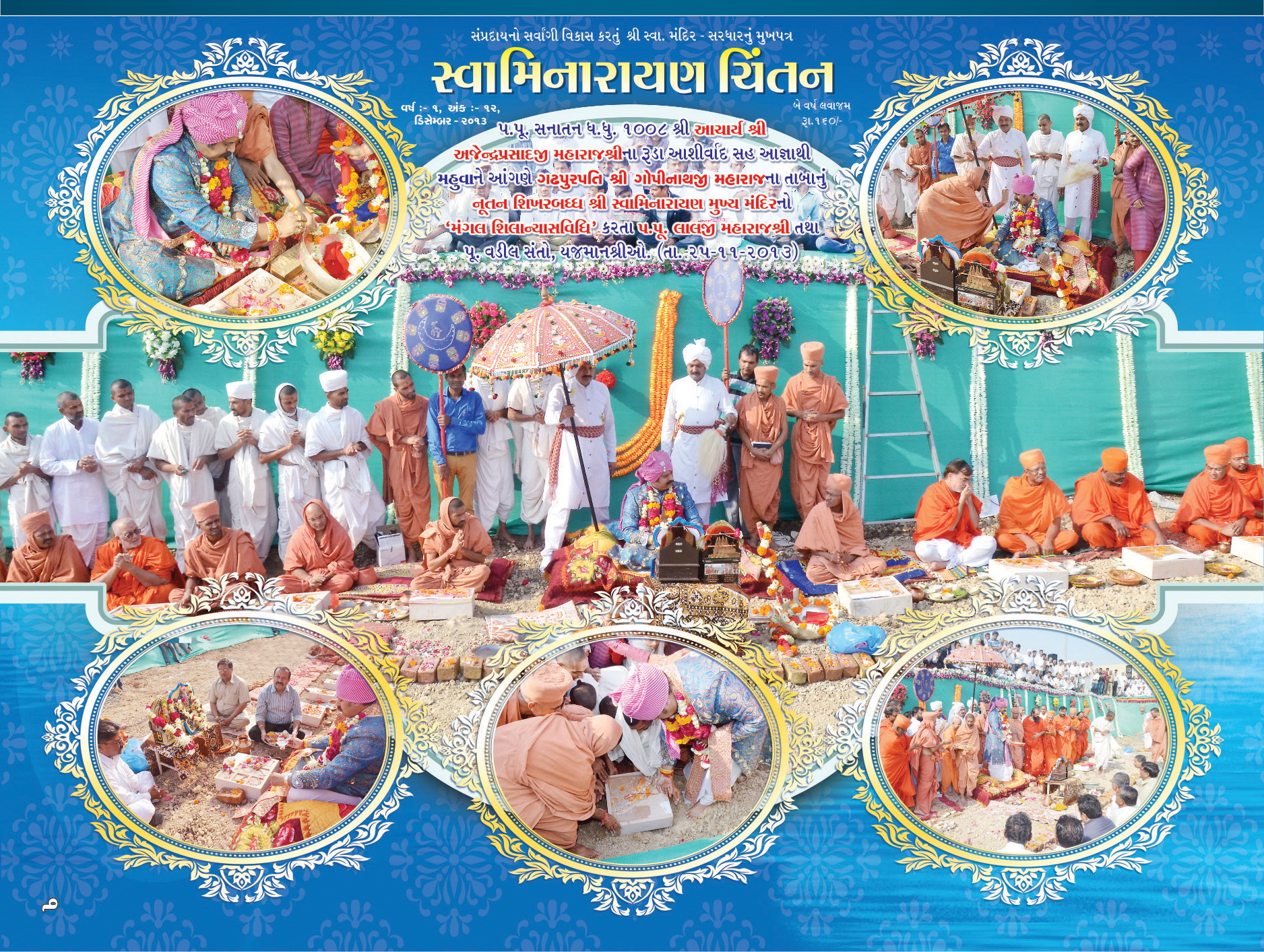 Swaminarayan Book Chintan Dec – 2013