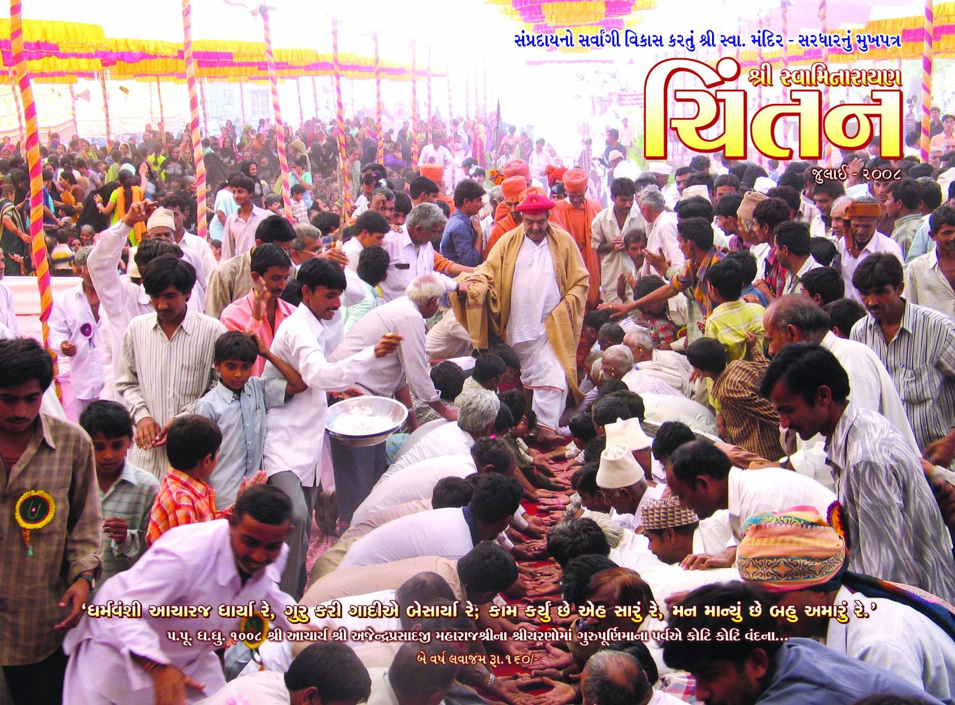 Swaminarayan Book Chintan July- 2008