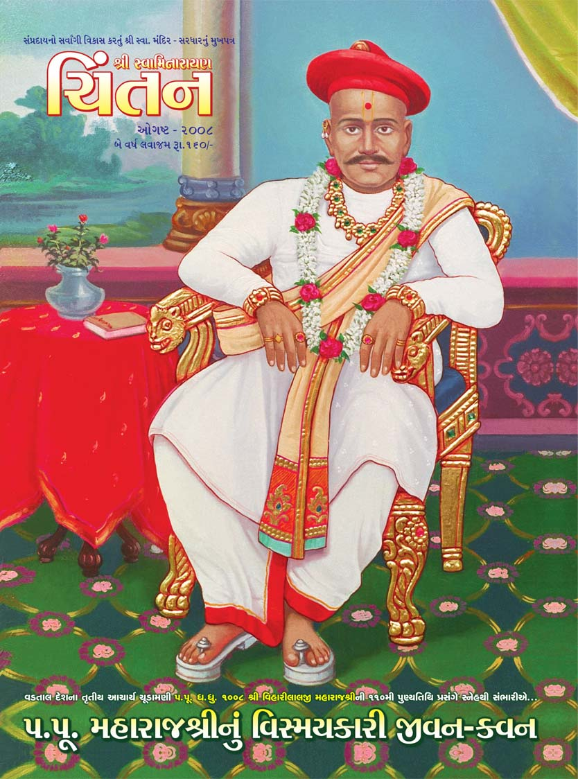 Swaminarayan Book Chintan – 2008