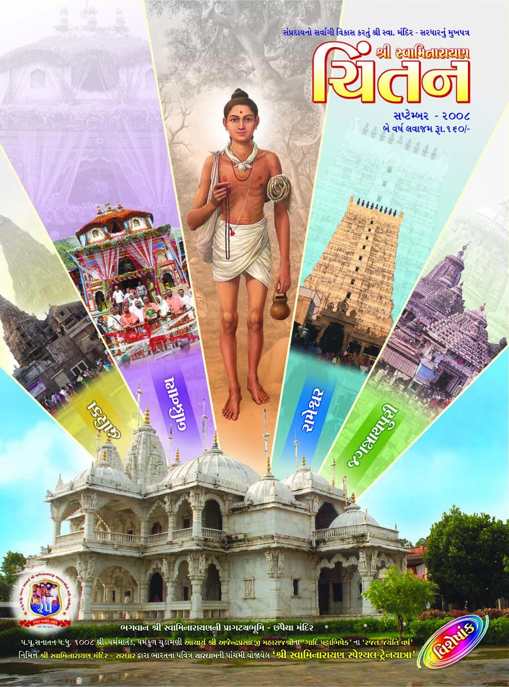 Swaminarayan Book Chintan Sep- 2008