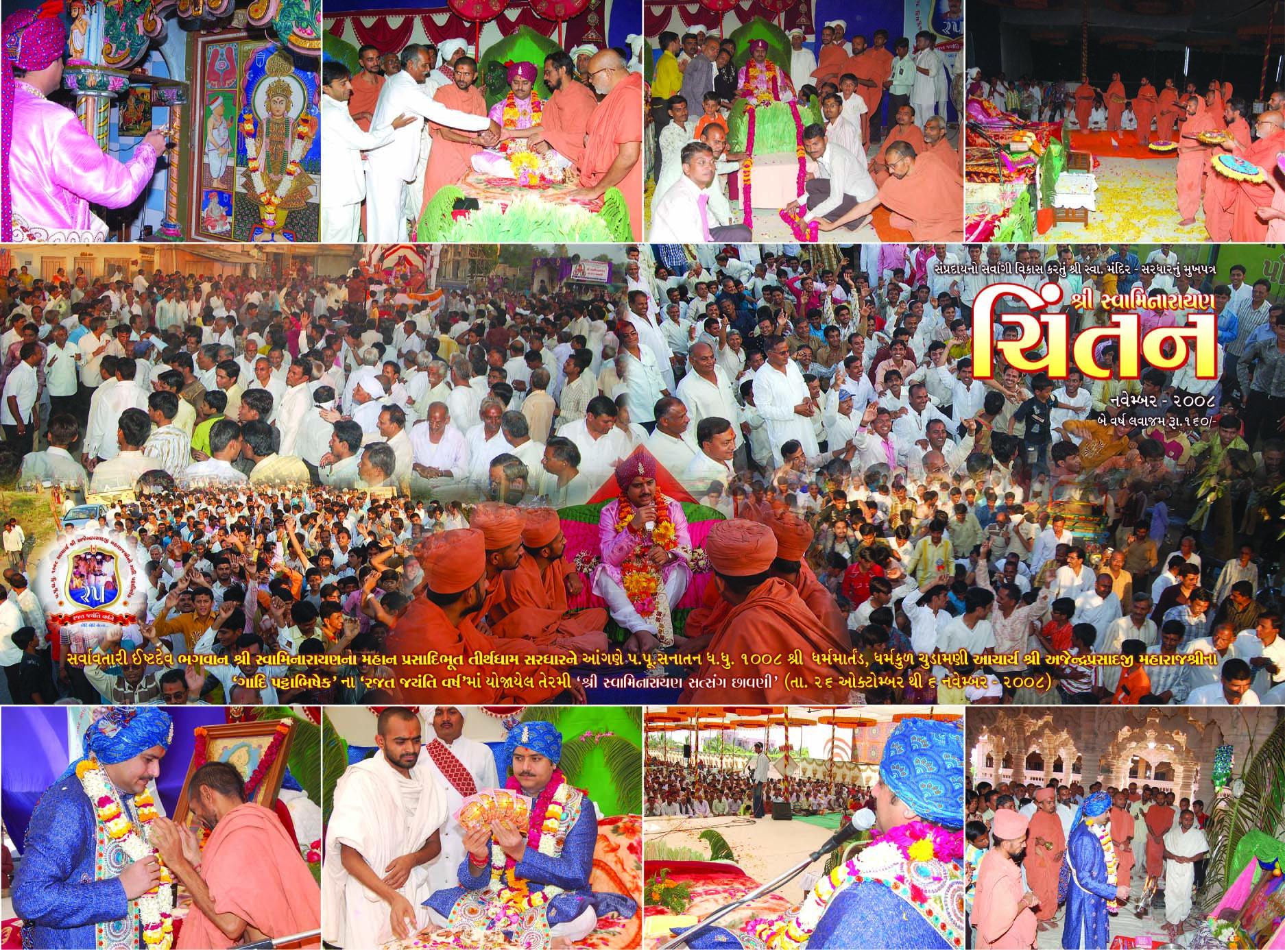 Swaminarayan Book Chintan Nov- 2008