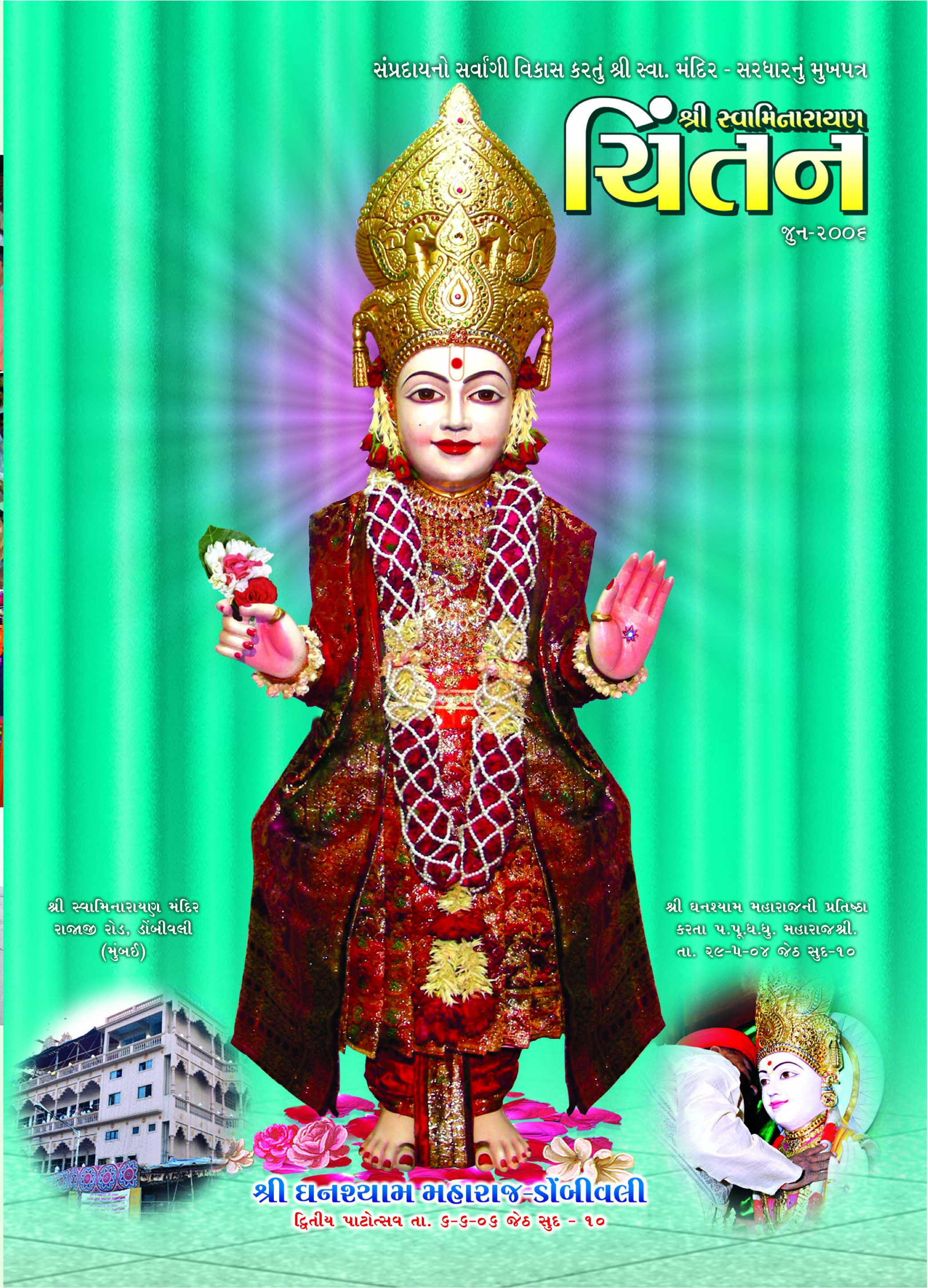 Swaminarayan Book Chintan Jun – 2006