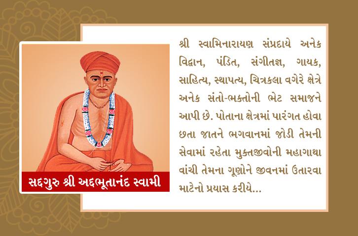 swaminarayan, swaminarayan Vadta Gadi, Sadguru Shree Adbhutanand Swami – (સદ્ગુરુ શ્રી અદ્ભૂતાનંદ સ્વામી)