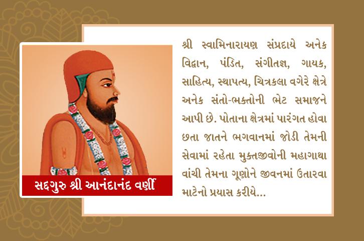Sadguru Shree Anandanand Varni – (સદ્ગુરૂ શ્રી આનંદાનંદ વર્ણી)
