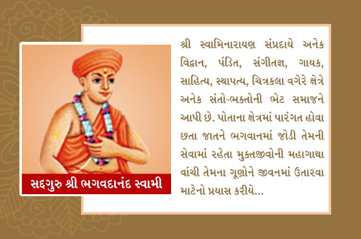 Sadguru Shree Bhagavdanand Swami – (સદ્ગુરુ શ્રી ભગવદાનંદ સ્વામી)