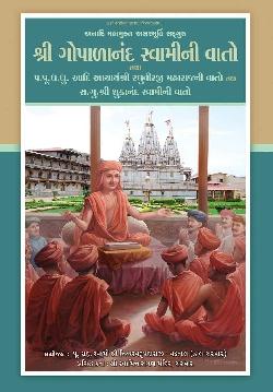 Shree Gopalanand Swami Ni Vato