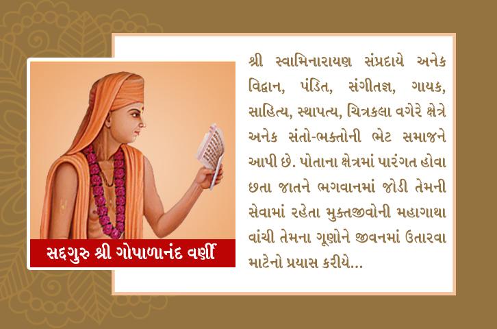 swaminarayan, swaminarayan Vadta Gadi, Sadguru Shree Gopalanand Varni – (સદ્ગુરૂ શ્રી ગોપાળાનંદ વર્ણી)