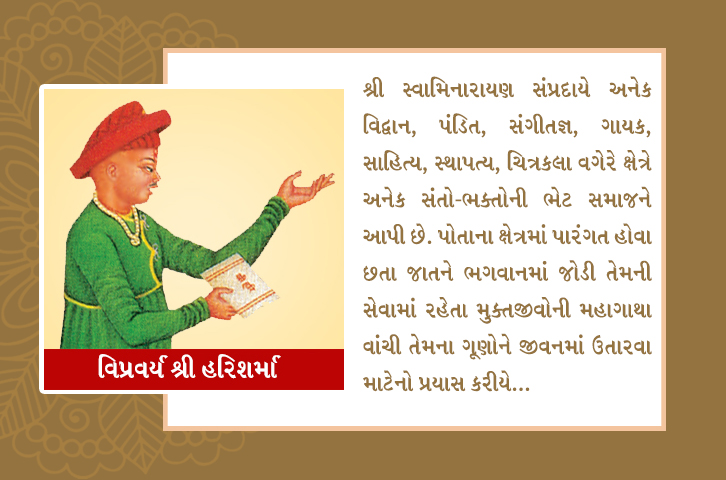 swaminarayan, swaminarayan Vadta Gadi, Viprvary Shree Harisharma – (વિપ્રવર્ય શ્રી હરિશર્મા)