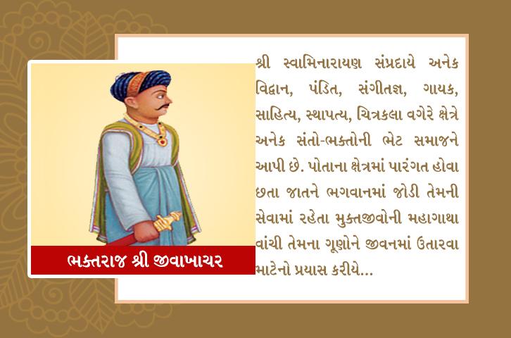 swaminarayan, swaminarayan Vadta Gadi, Bhaktraj Shree jivakhachar – (ભક્તરાજ શ્રી જીવાખાચર)