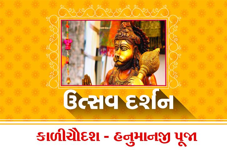 swaminarayan, swaminarayan Vadta Gadi, Kalichaudas – (કાળીચૌદશ)