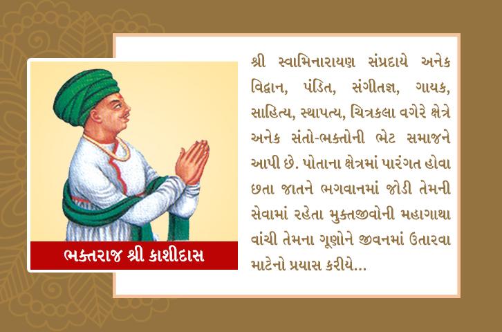 swaminarayan, swaminarayan Vadta Gadi, Bhaktraj Shree Kashidas – (ભક્તરાજ શ્રી કાશીદાસ)