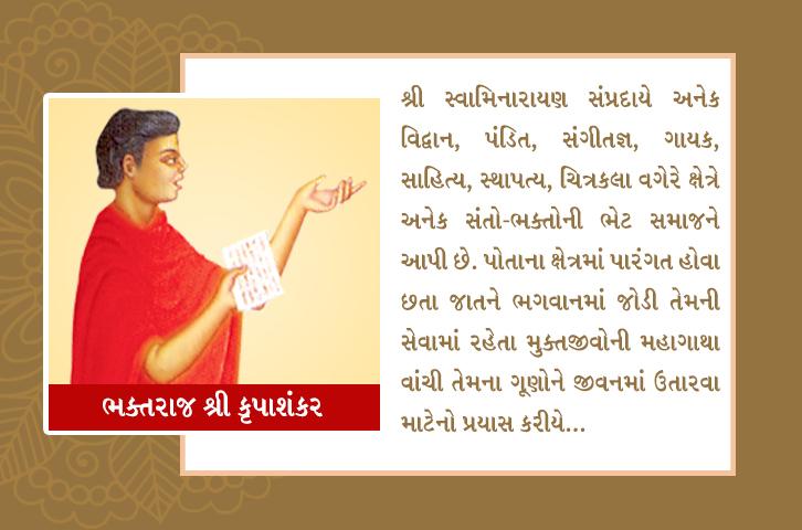 swaminarayan, swaminarayan Vadta Gadi, Bhaktraj Shree Krupashankar – (ભક્તરાજ શ્રી કૃપાશંકર)