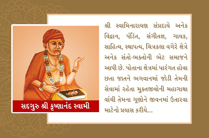 Sadguru Shree Krushananand Varni – (સદ્ગુરુ શ્રી કૃષ્ણાનંદ સ્વામી)