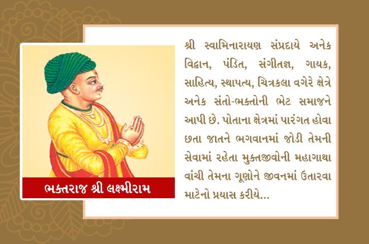 swaminarayan, swaminarayan Vadta Gadi, Bhaktraj Shree Laxmiram – (ભક્તરાજ શ્રી લક્ષ્મીરામ)
