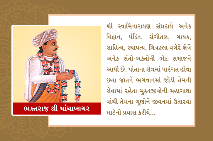 Bhaktraj Shree Machakhachar – (ભક્તરાજ શ્રી માંચાખાચર)