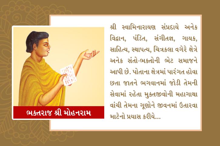 swaminarayan, swaminarayan Vadta Gadi, Bhaktraj Shree Mohanram – (ભક્તરાજ શ્રી મોહનરામ)