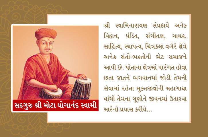 swaminarayan, swaminarayan Vadta Gadi, Sadguru Shree  Mota Yoganand Swami – (સદ્ગુરુ શ્રી મોટા યોગાનંદ સ્વામી)