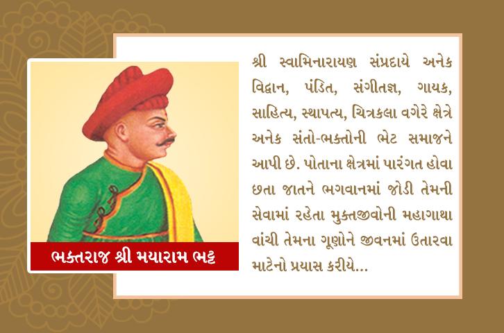 swaminarayan, swaminarayan Vadta Gadi, Bhaktraj Shree Mayaram Bhatt – (ભક્તરાજ શ્રી મયારામ ભટ્ટ)