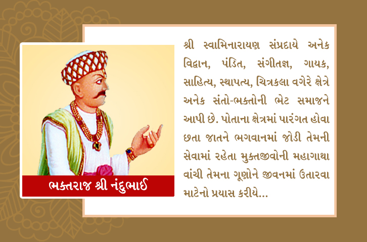 swaminarayan, swaminarayan Vadta Gadi, Bhaktraj Shree Nandubhai – (ભક્તરાજ શ્રી નંદુભાઈ)