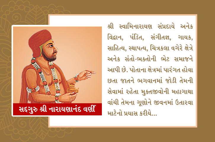 Sadguru Shree Narayananand Varni – (સદ્ગુરૂ શ્રી નારાયણાનંદ વર્ણી)