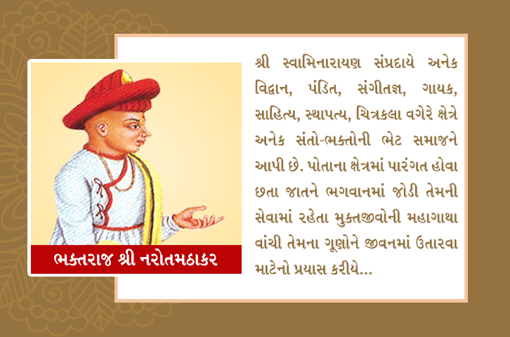 swaminarayan, swaminarayan Vadta Gadi, Bhaktraj Shree Narotam Thakar – (ભક્તરાજ શ્રી નરોત્તમ ઠાકર)
