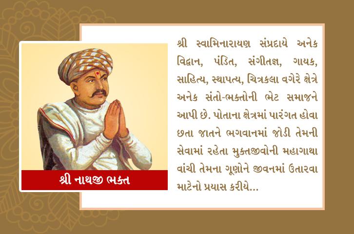 swaminarayan, swaminarayan Vadta Gadi, Shree Nathji Bhakt – (શ્રી નાથજી ભક્ત)