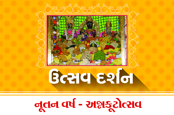 swaminarayan, swaminarayan Vadta Gadi, New Year (Annkutsav) – નૂતન વર્ષ (અન્નકૂટોત્સવ)