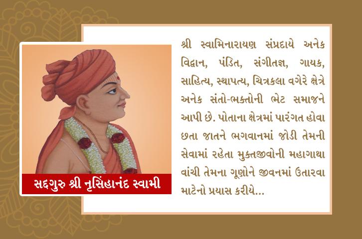 Sadguru Shree Nrusinghanand Swami – (સદ્ગુરૂ શ્રી નૃસિંહાનંદ સ્વામી)