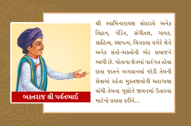 Bhaktraj Shree parvatbhai – (ભક્તરાજ શ્રી પર્વતભાઈ)