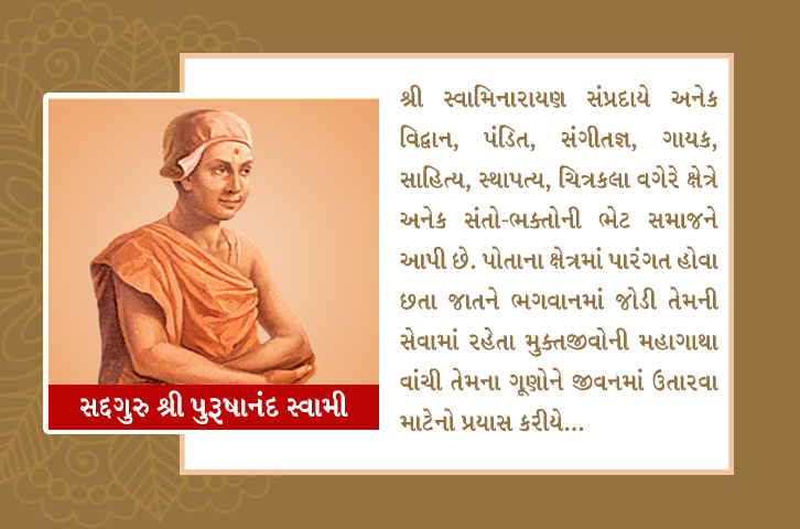 swaminarayan, swaminarayan Vadta Gadi, Sadguru Shree Purushanand Swami – (સદ્ગુરૂ શ્રી પુરુષાનંદ સ્વામી)
