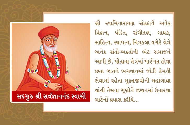 Sadguru Shree Sarvgnanand Swami – (સદ્ગુરુ શ્રી સર્વજ્ઞાનંદ સ્વામી)