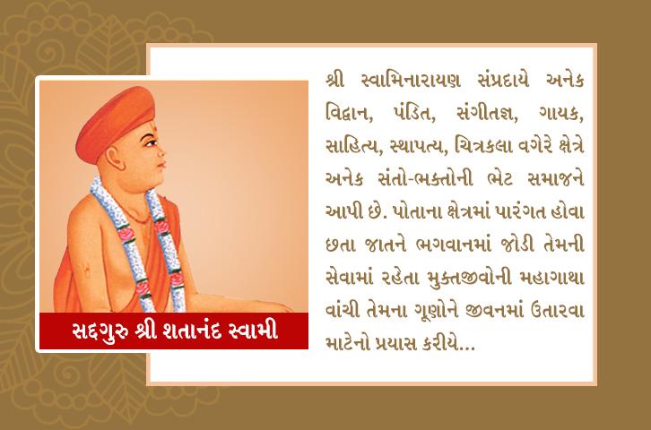 swaminarayan, swaminarayan Vadta Gadi, Sadguru Shree Shatanand Swami – (સદ્ગુરુ શ્રી શતાનંદ સ્વામી)