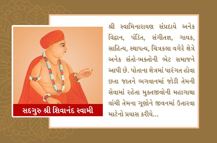 Sadguru Shree Shivanand Swami – (સદ્ગુરુ શ્રી શિવાનંદ સ્વામી)