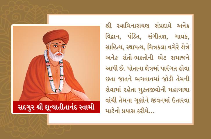 swaminarayan, swaminarayan Vadta Gadi, Sadguru Shree Shunyatitanand Swami – (સદ્ગુરૂ શ્રી શૂન્યાતીતાનંદ સ્વામી)
