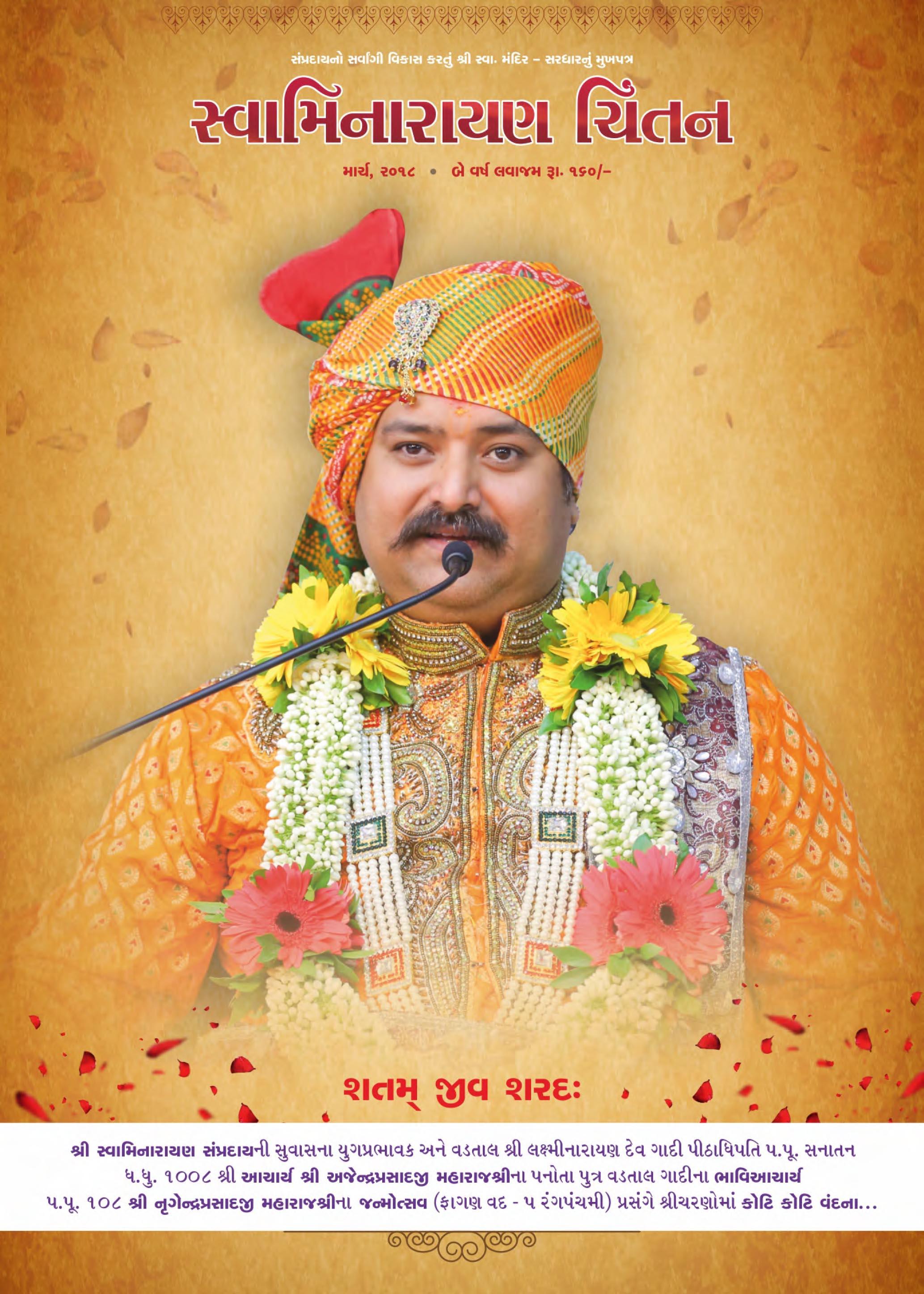 Swaminarayan Chintan Mar – 2018