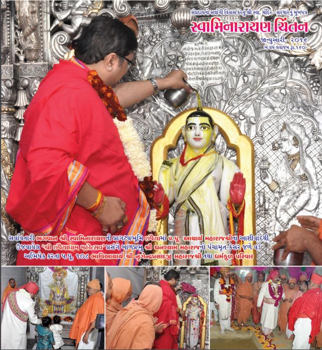 Swaminarayan Book Chintan – 2016