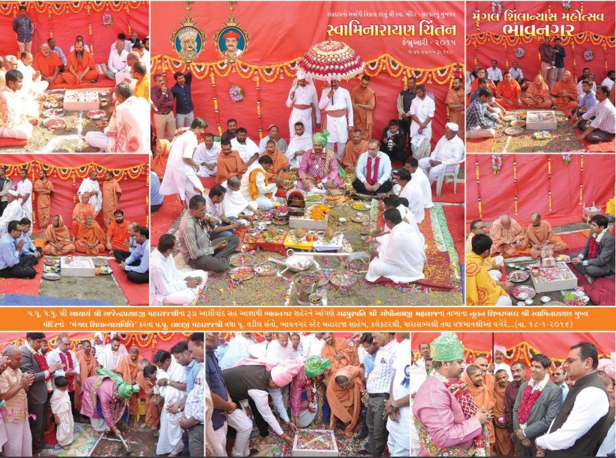 Swaminarayan Book Chintan Feb – 2016