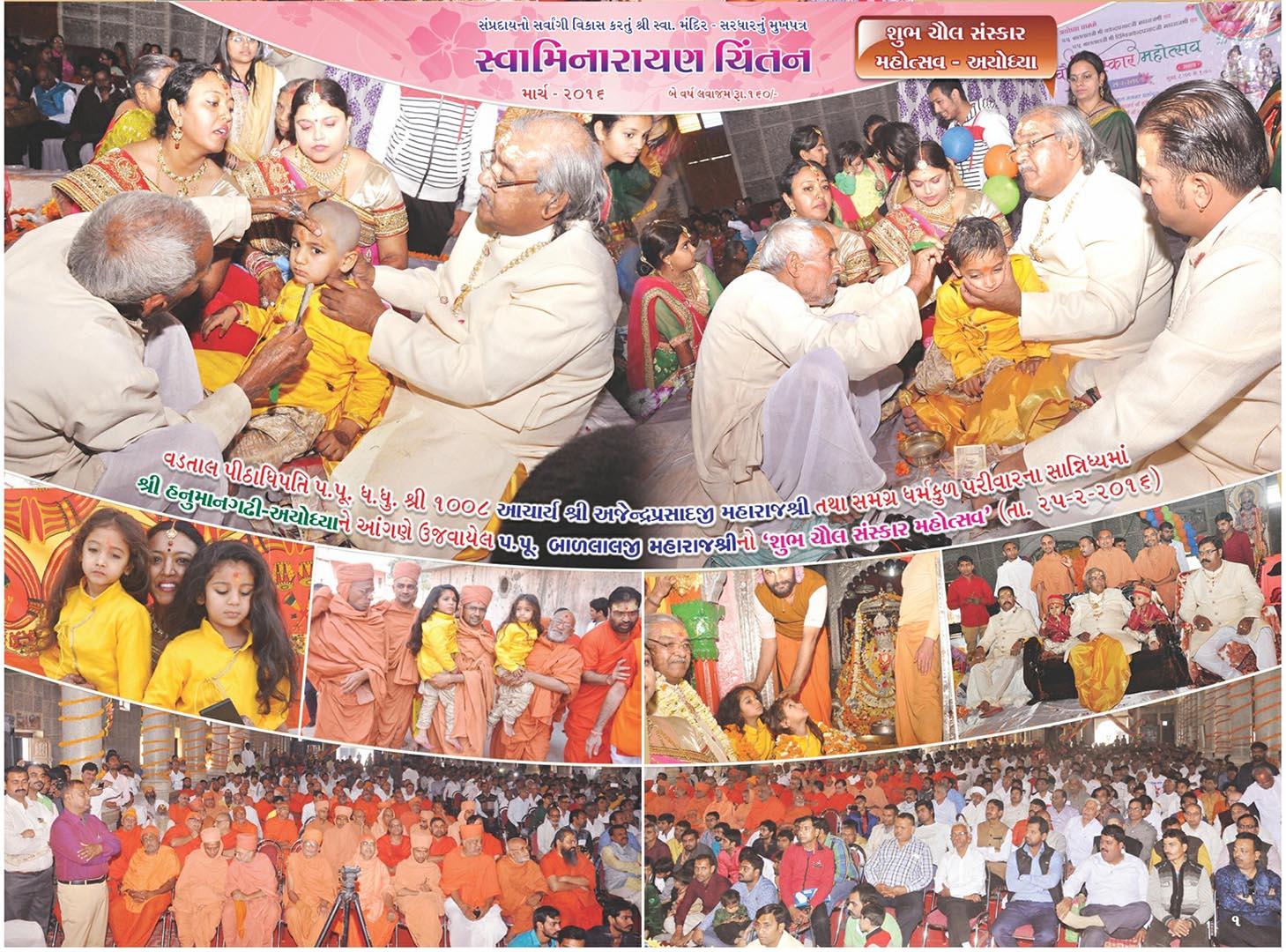 Swaminarayan Book Chintan Mar – 2016