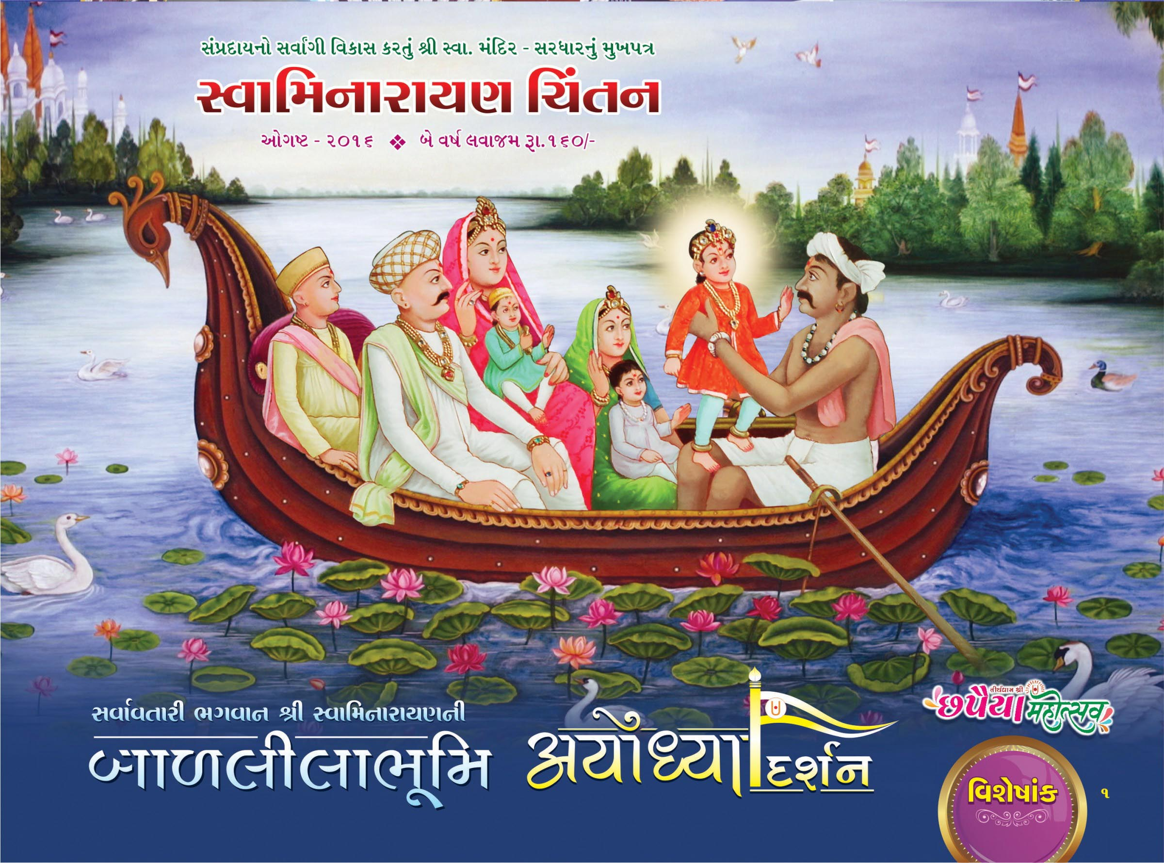 Swaminarayan Book Chintan Aug – 2016