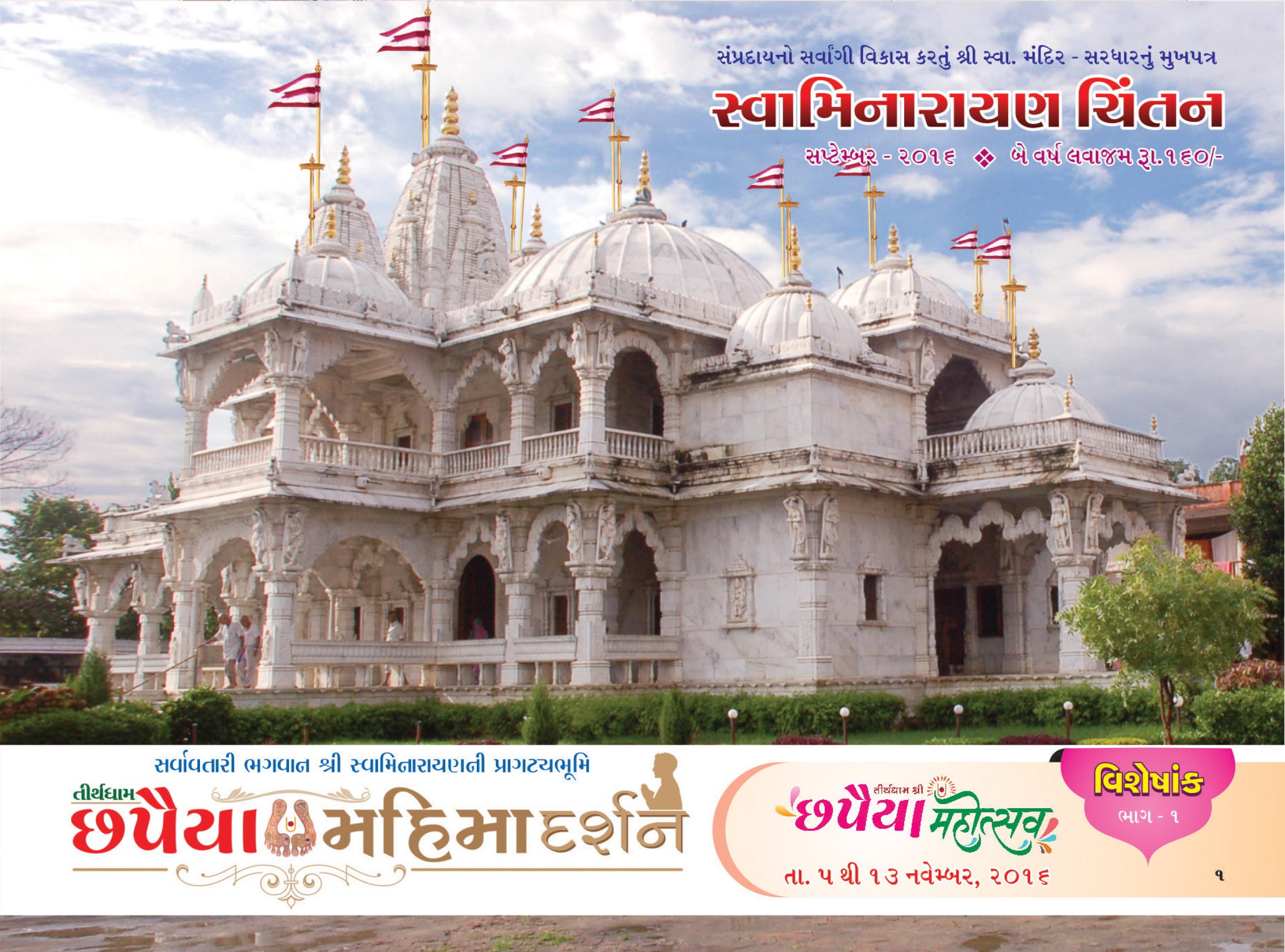 Swaminarayan Book Chintan Sep – 2016