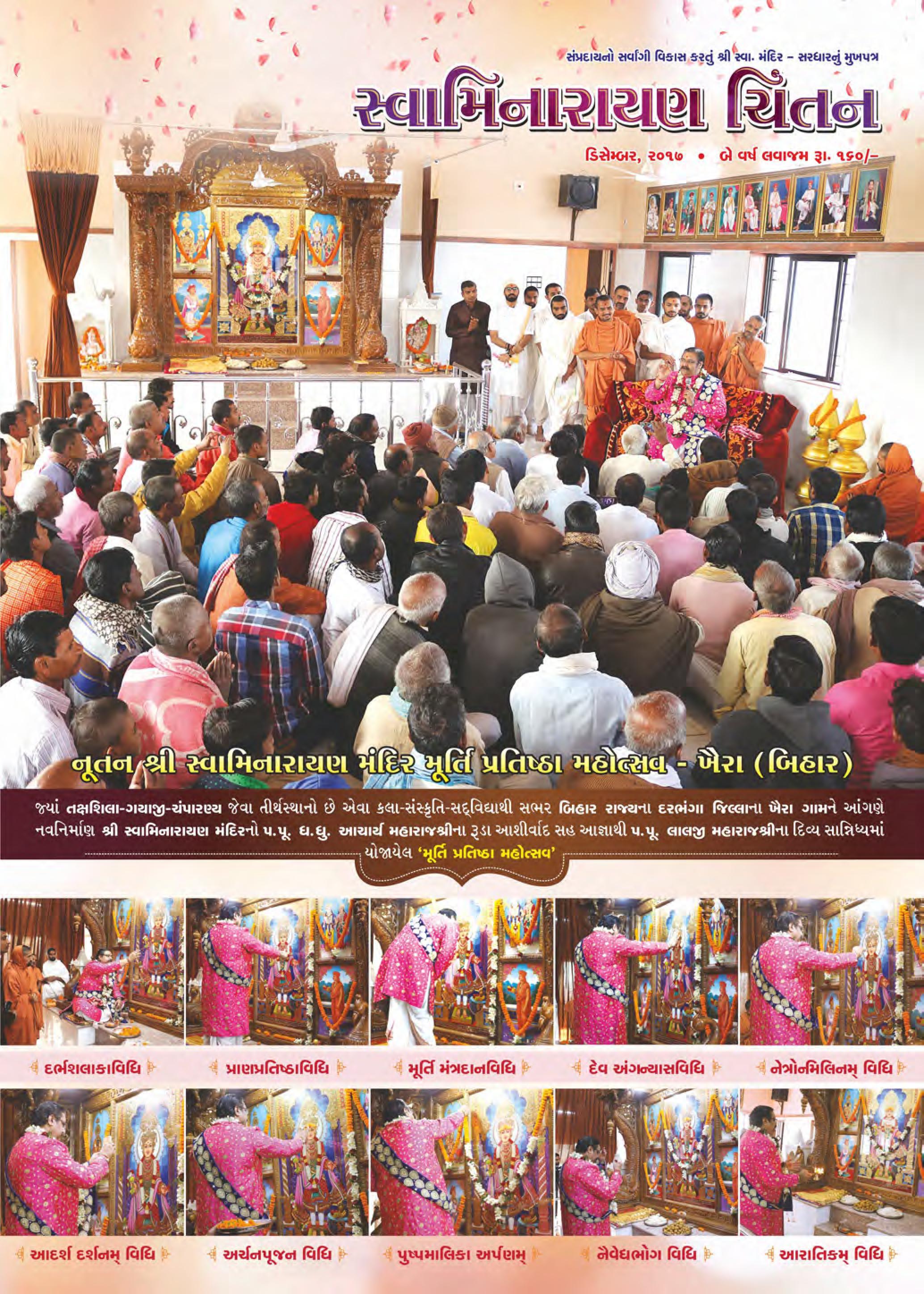 Swaminarayan Book Chintan Dec – 2017