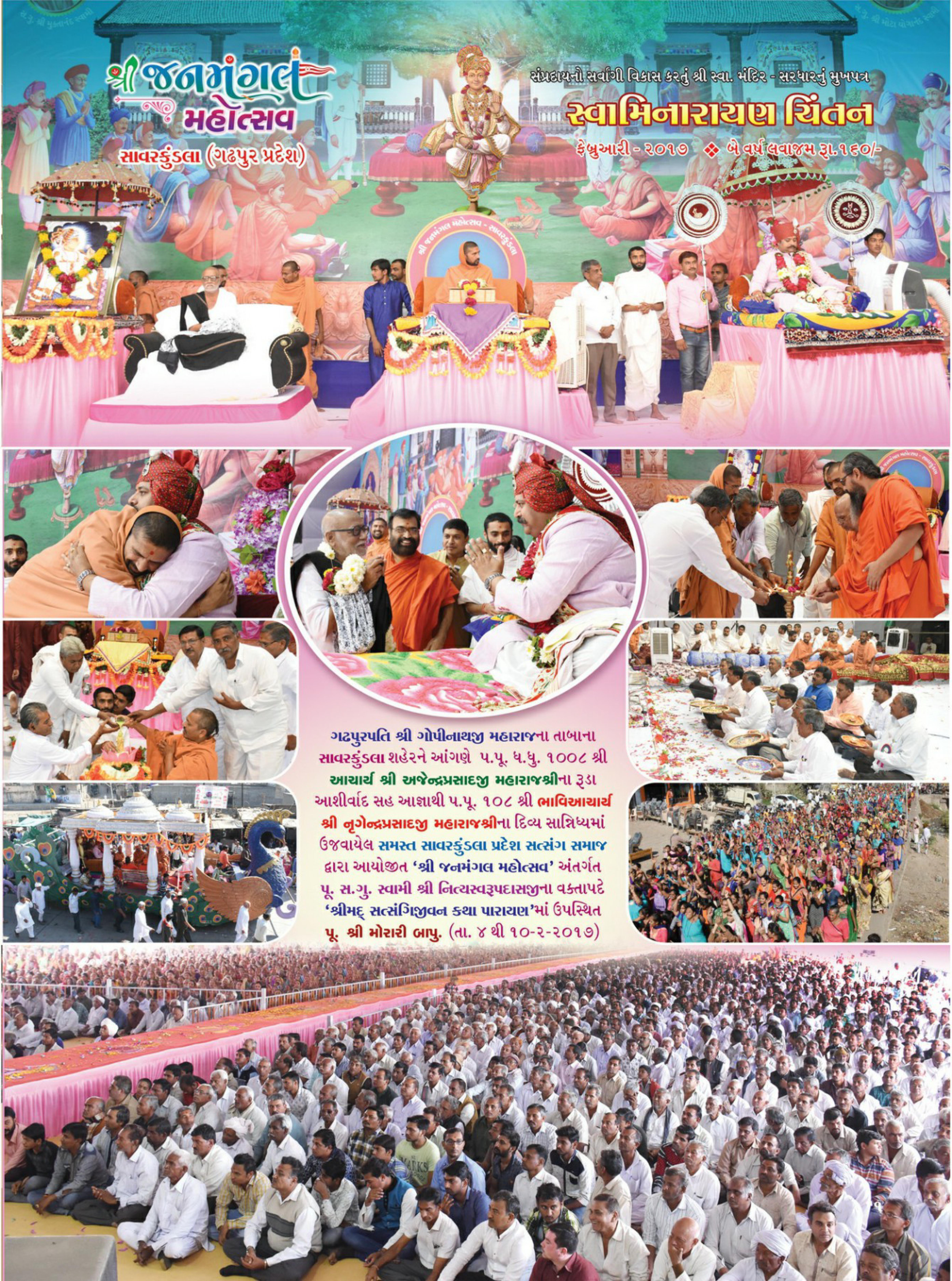 Swaminarayan Book Chintan Feb – 2017