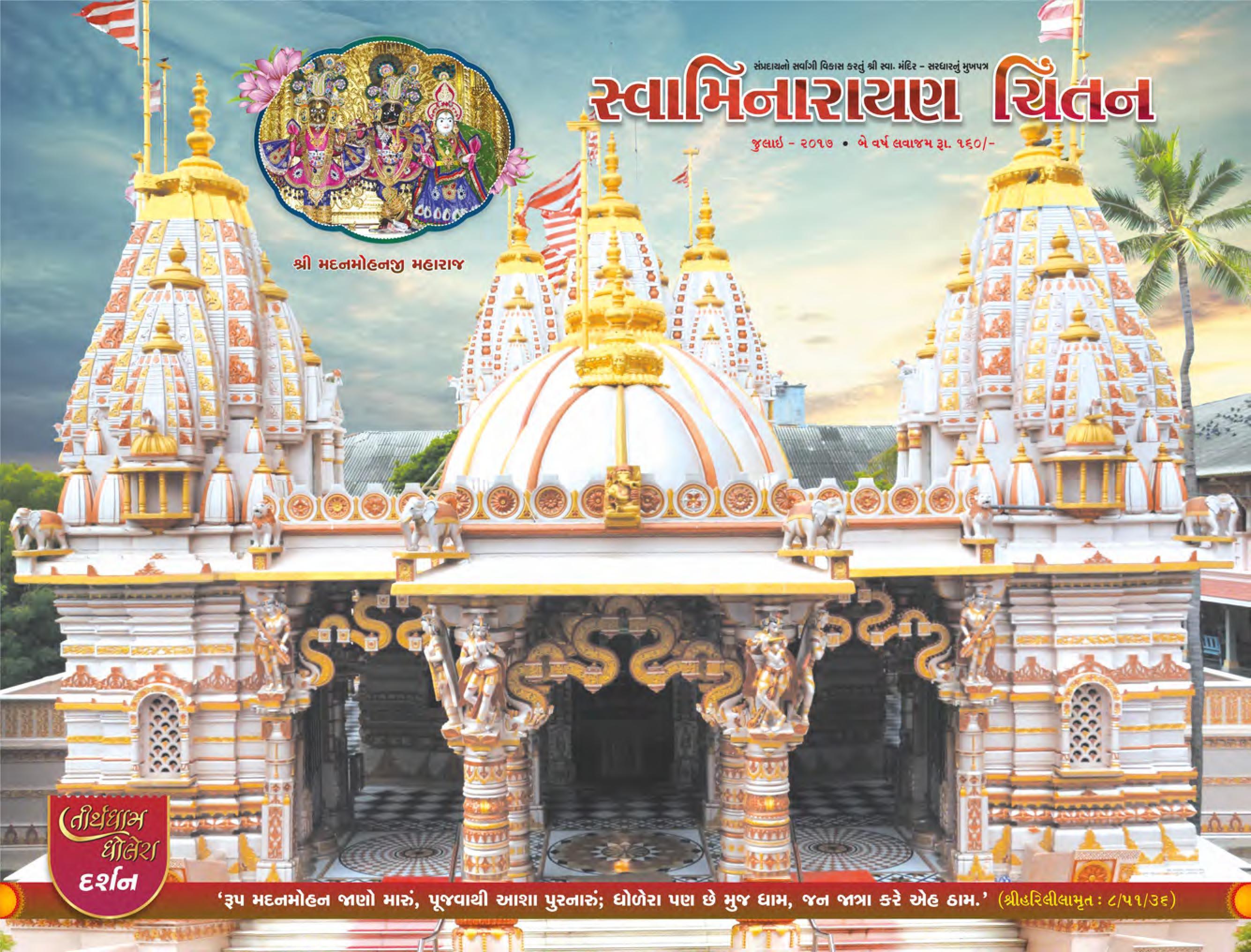 Swaminarayan Book Chintan July – 2017
