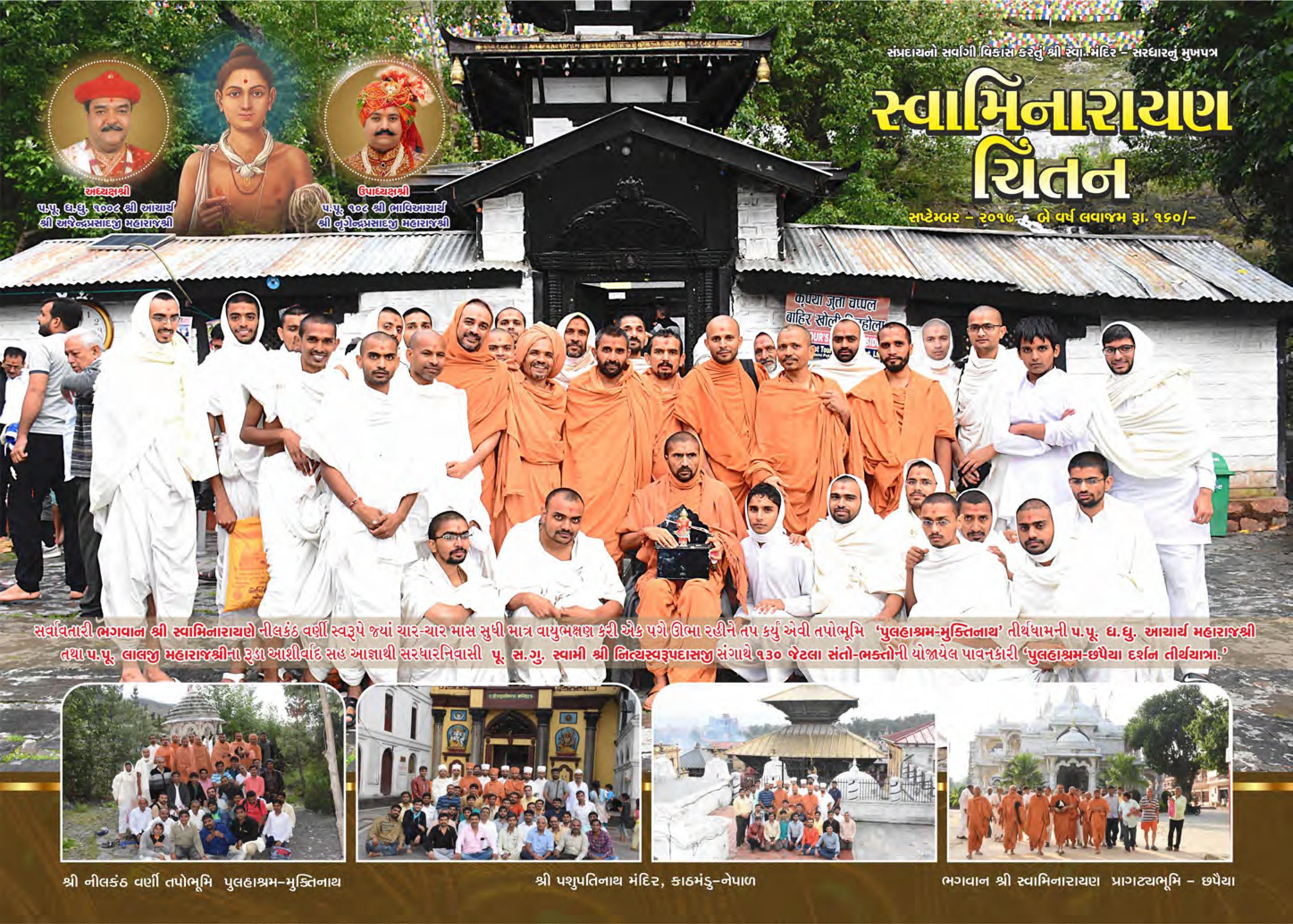 Swaminarayan Book Chintan Sep – 2017