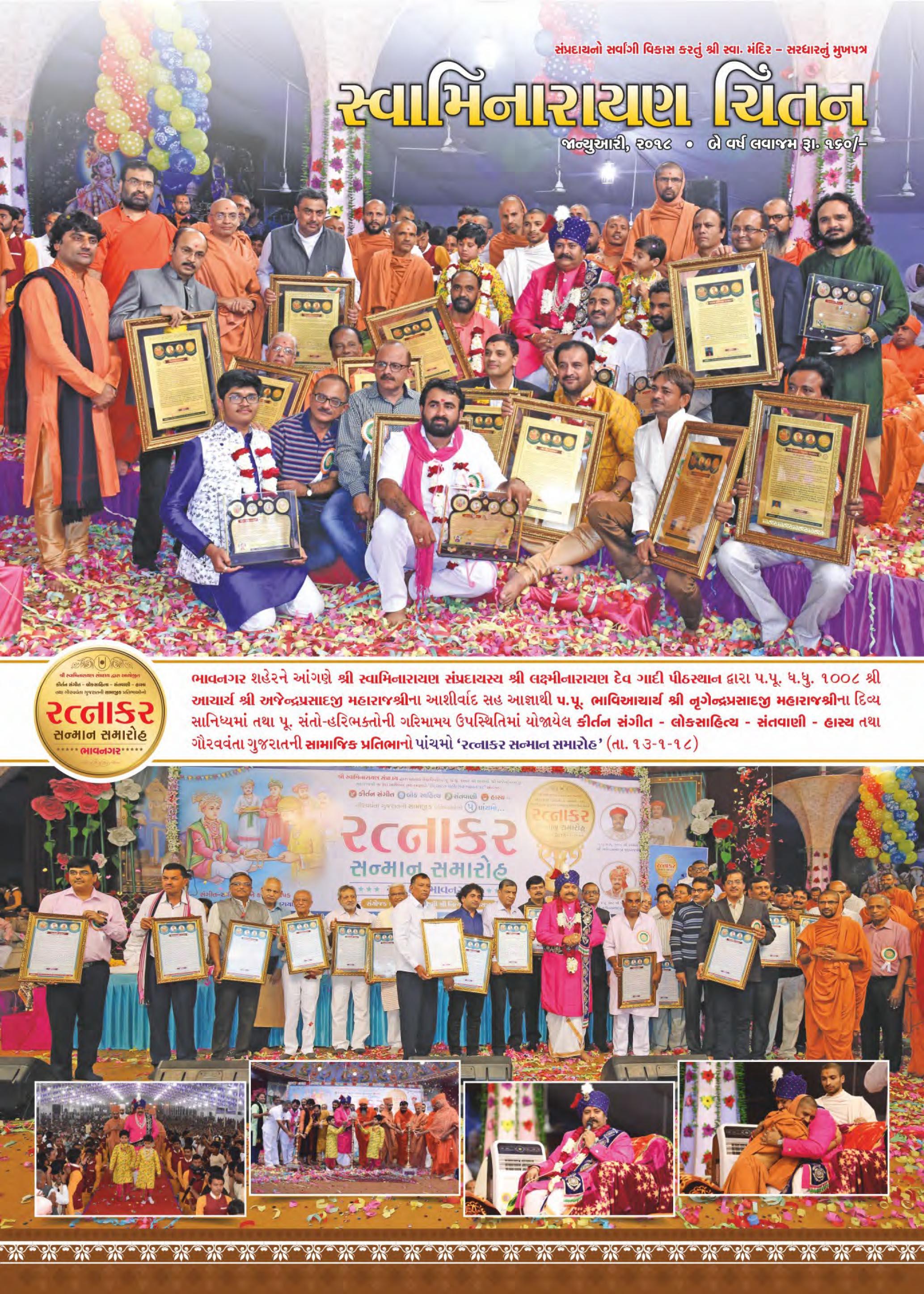 Swaminarayan Chintan Jan-2018