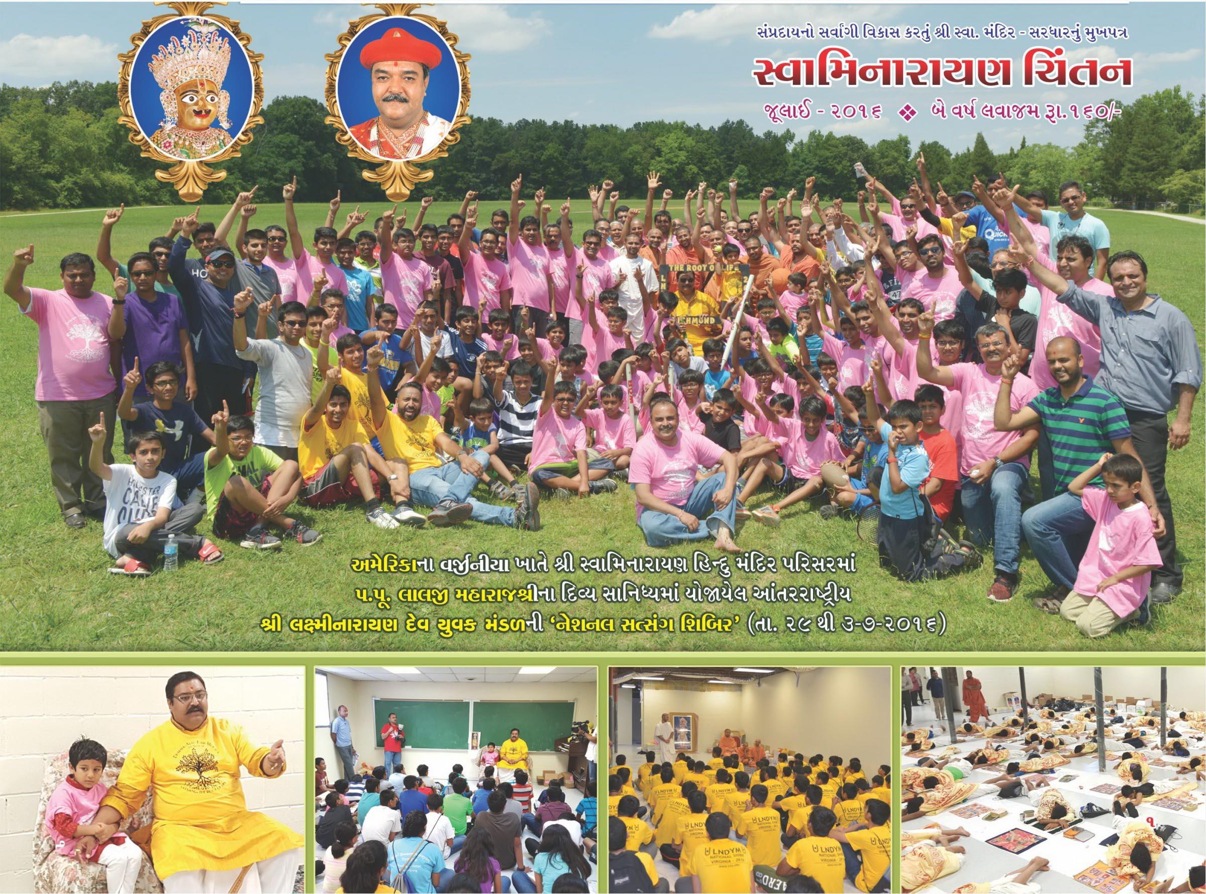 Swaminarayan Book Chintan July – 2016
