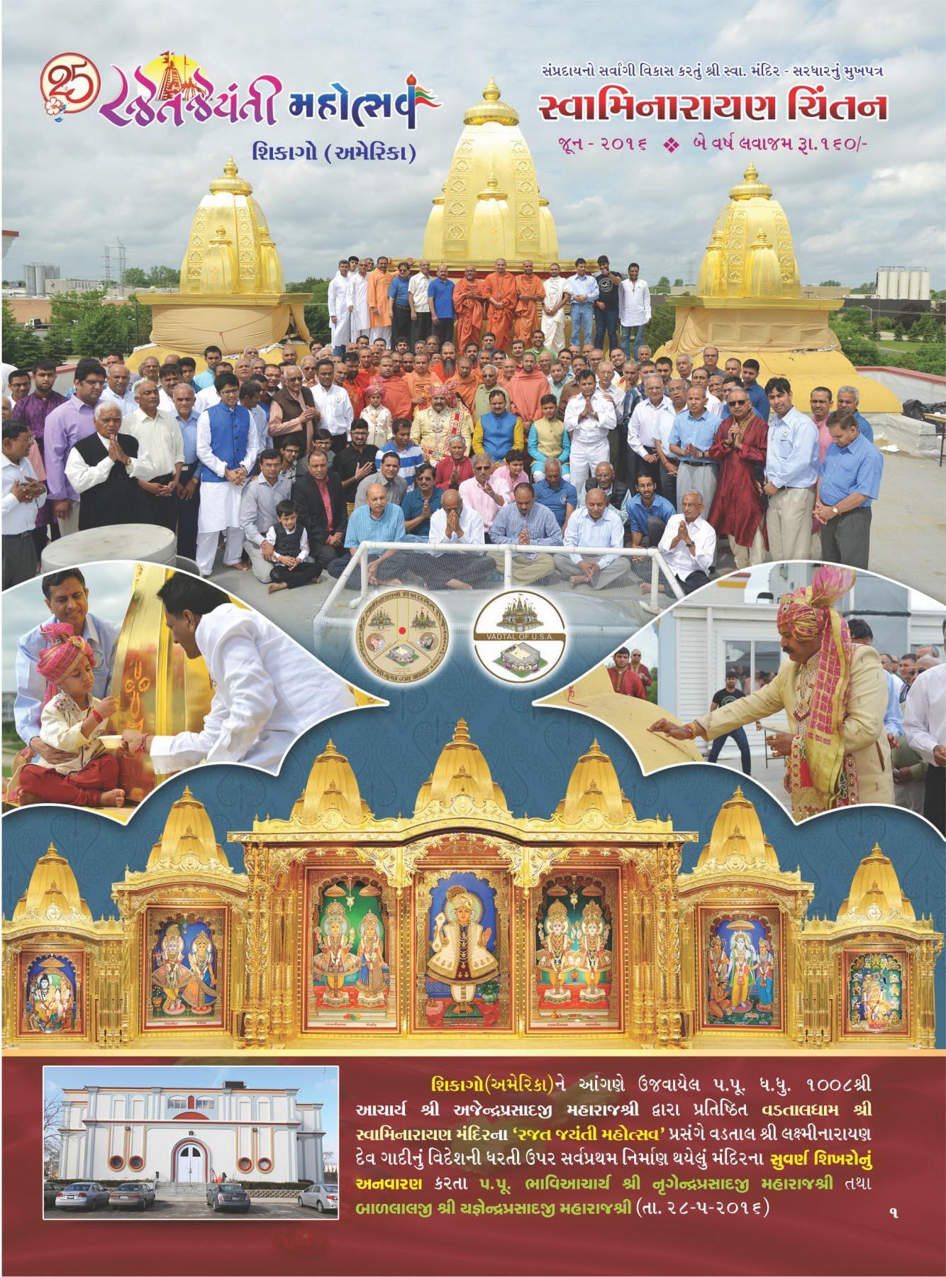 Swaminarayan Book Chintan Jun – 2016